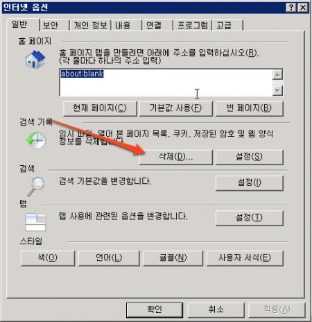 캐시지우기-ie7